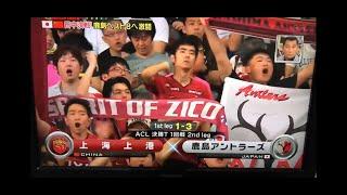 Video サッカーアース ACL 鹿島vs上海上港 2ndレグ MP3, 3GP, MP4, WEBM, AVI, FLV Mei 2018