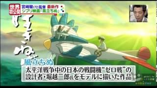 vidéo Kaze Tachinu - Trailer VO