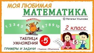 Математика 2 класс. Учим таблицу умножения на 5. Графические методы умножения. Решаем примеры и задачи (умножение на 5). Решение и объяснения. Научиться умножать легко!● УМНОЖЕНИЕ. Умножение на 0, на 1, на 10. Примеры и задачи. – см. видеоурок:https://youtu.be/Kf3Ik2_9XHs● Таблица умножения на 2. Примеры и задачи. – см. видеоурок:https://youtu.be/a91w5Outg7M● Таблица умножения на 3. Примеры и задачи. – см. видеоурок:https://youtu.be/fF__PHUXCYI● Таблица умножения на 4. Примеры и задачи. – см. видеоурок:https://youtu.be/_9fCAFwjnQI● Таблица умножения на 6. Примеры и задачи. – см. видеоурок:https://youtu.be/rRdX324VA0U● Сложение и вычитание двузначных чисел с переходом через разряд способом +/-  одного и того же числа. – см. видеоурок:https://youtu.be/vDjaecOheiU● Сложение и вычитание трехзначных чисел, в т.ч. с переходом через разряд. – см. видеоурок:https://youtu.be/1uQp4hSHGTA● ТЕСТ на логику, пространственное мышление, № 4 (пирамидка и др.). –  см.:https://youtu.be/HvQO7Yhwdpw►ПЛЕЙЛИСТ «ЛОГИКА. Развивающие задания» – см.:https://www.youtube.com/watch?v=VCe2rw4TMmI&list=PL2ANTahdaGXfbRYRmwctqxgtFzz9z3ozX►ПЛЕЙЛИСТ «ТЕСТЫ на логику. Задачи на логику, пространственное мышление» – см.:https://www.youtube.com/watch?v=l5jTYEhTmVw&list=PL2ANTahdaGXcVzJsWneHrtibqQiMx0L1t►ПЛЕЙЛИСТ  «Моя любимая МАТЕМАТИКА. 1 класс» – см.:https://www.youtube.com/watch?v=XG9DIfL9Kig&list=PL2ANTahdaGXfqOLQryX3XbXIZ30oPECqB►ПЛЕЙЛИСТ  «Моя любимая МАТЕМАТИКА. 2 класс» – см.:https://www.youtube.com/watch?v=Wf2I_OKaNWo&list=PL2ANTahdaGXeDWSHSNjWGyMkYZocPCM1BДанный обучающий видеокурс формирует знания по математике у детей, развивает ассоциативно-образное мышление и логику.Учитесь с радостью!===Вы можете поддержать канал!R593920281833Z153914682392WebMoney