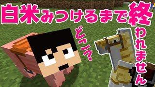 【カズクラ】白米みつけるまで終わりません!マイクラ実況 PART54