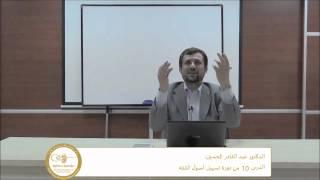 المحاضرة 10 للدكتور عبد القادر الحسين