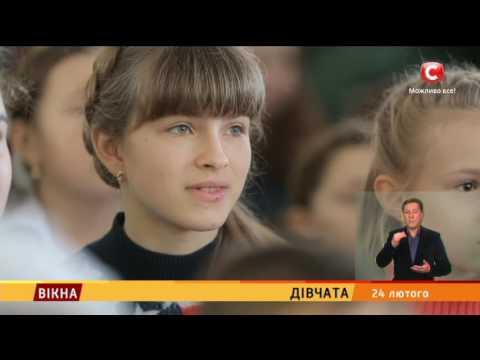 Дівчата: 5 випуск - Вікна-новини - 24.02.2017