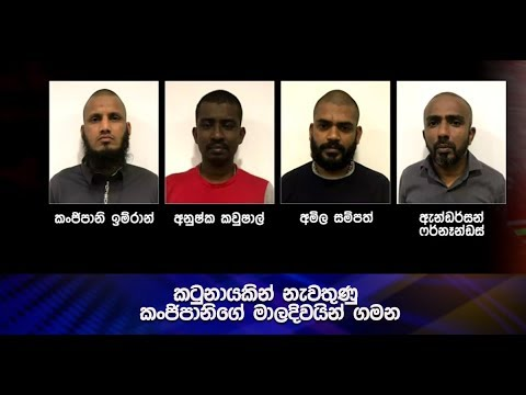Kanjipani Imran handed over to the Colombo Crimes Division