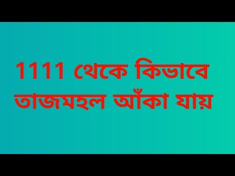 এক মিনিটে তাজমহল আঁকা /Tajmahal by number  111111||Step by step drawing||number toon