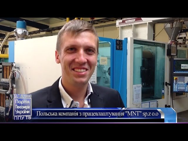 Директор трудоустраивающей компании в Польше