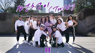[TWIT 멍청이  DANCE COVER] -- HWASA -- 화사 [YOURS TRULY COLLAB]
