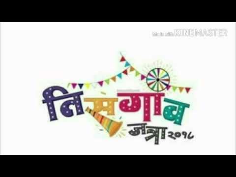 Video Tisai Palkhi 2k18 (JariMari Palkhi Tisgaon) download in MP3, 3GP, MP4, WEBM, AVI, FLV January 2017