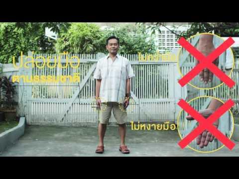 thaihealth สาธิตการแกว่งแขน ลดพุง ลดโลก