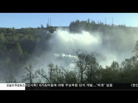 '범람위기' 오로빌 댐, 연방 지원 승인 2.15.17 KBS America News