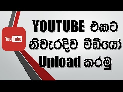 How To Upload Videos On Youtube Correctly - Sinhala