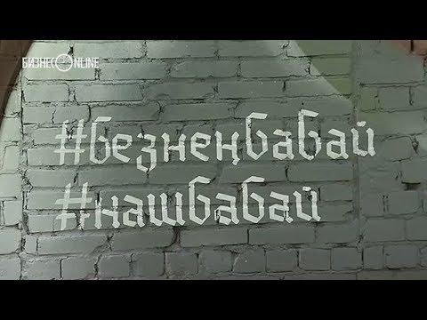 Минниханову показали новое казанское граффити - DomaVideo.Ru