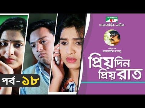 Download Priyo Din Priyo Raat | Ep 18 | Drama Serial | Niloy | Mitil | Sumi | Salauddin Lavlu | Channel i TV hd file 3gp hd mp4 download videos