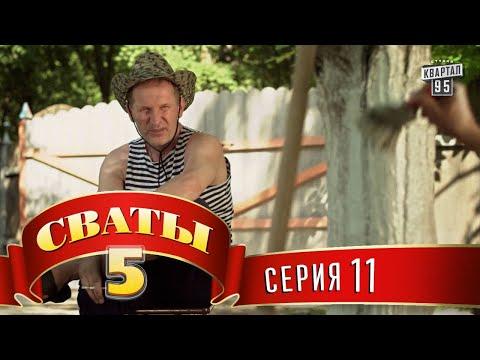 Сваты 5 (5-й сезон, 11-я серия) (видео)