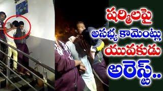 షర్మిలపై అసభ్య కామెంట్లు.. యువకుడు అరెస్ట్   Young Man Arrested   Sharmila Case File