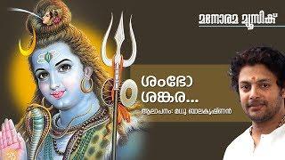 Sambho Sankara - Hindu Devotional - Lord Siva - Madhu Balakrishnan