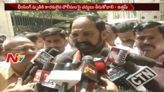 TPCC Chief Uttam Kumar Reddy Demands Justice for Bhim Singh Family || NTV