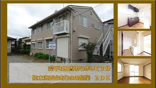 愛甲石田駅から歩いてもスキップでも3分♪2DK賃貸アパートの角部屋。