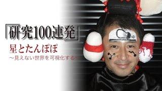 第7回ニコニコ学会β「研究100連発」[2]宮田 真人