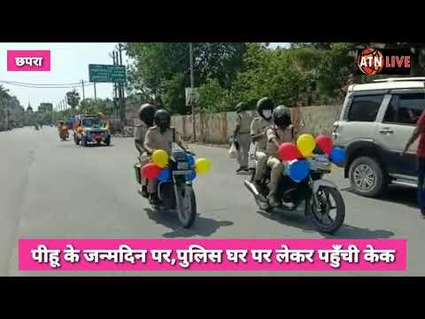 छपरा में DGP के निर्देश पर पीहू के घर जन्मदिन मनाने केक लेकर पहुँच गई पुलिस-ATNLIVE.IN