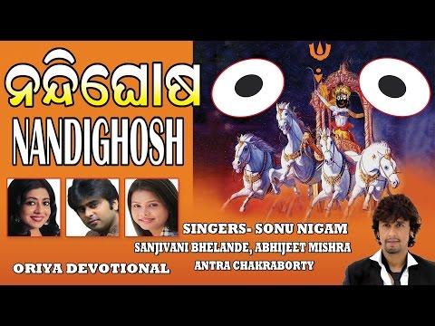 NANDIGHOSH ORIYA JAGANNATH BHAJANS I NANDIGHOSH
