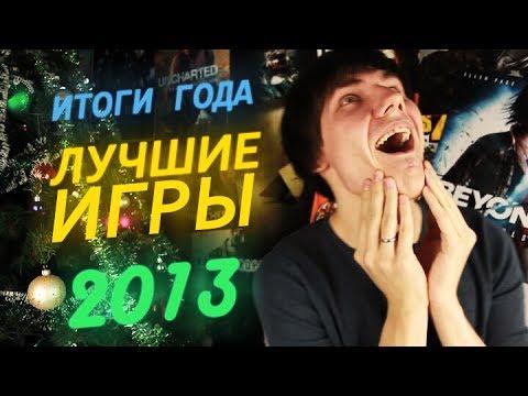 Итоги Года - Лучшие игры 2013