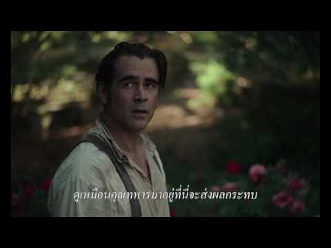 The Beguiled Official (Trailer ซับไทย)
