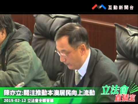 陳亦立 20150212立法會全體會議