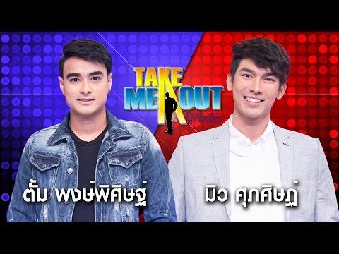 ตั้ม & มิว - Take Me Out Thailand ep.17 S11 (13 พ.ค.60) FULL HD (видео)