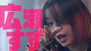 広瀬すず、ピンク髪&デスメタル女子&反抗期の娘でコメディ初挑戦!/映画『一度死んでみた』予告編