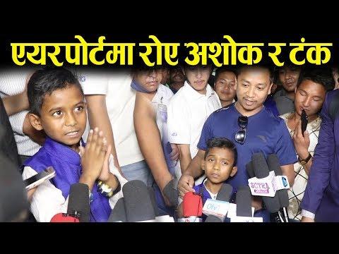 (मलेसिया हल्लाएर अशोक दर्जी नेपाल फर्कदा एयरपोर्टमा भयो बबाल - Ashok Darji & Tanka Budhathoki - Duration: 12 minutes.)