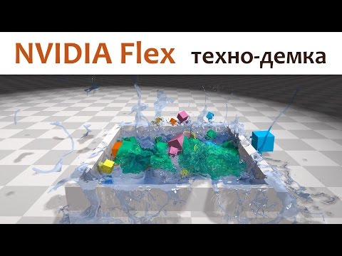 NVIDIA PhysX FleX