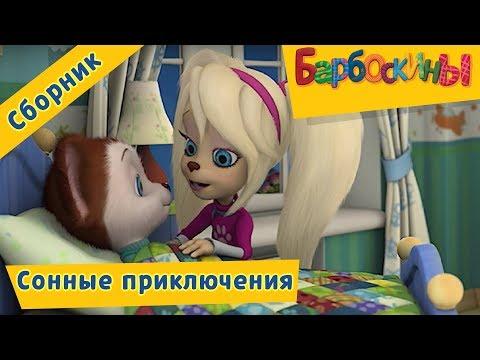 Барбоскины ⚡️ Сонные приключения ⚡️ Сборник мультфильмов 2017 (видео)