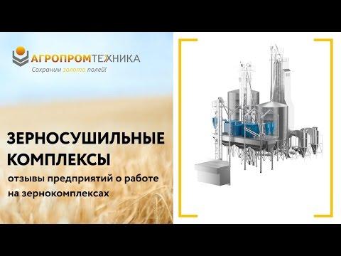 Зернокомплексы Агропромтехника: отзывы клиентов