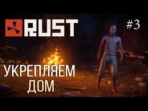 Выживание в Rust #3 - Укрепляем дом