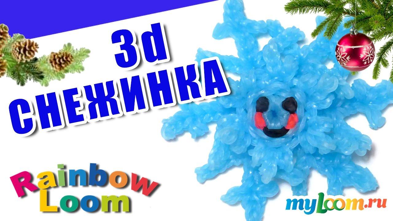 Плетение. Смотреть онлайн: 3d СНЕЖИНКА из резинок Rainbow Loom Bands | Snowflake Rainbow Loom