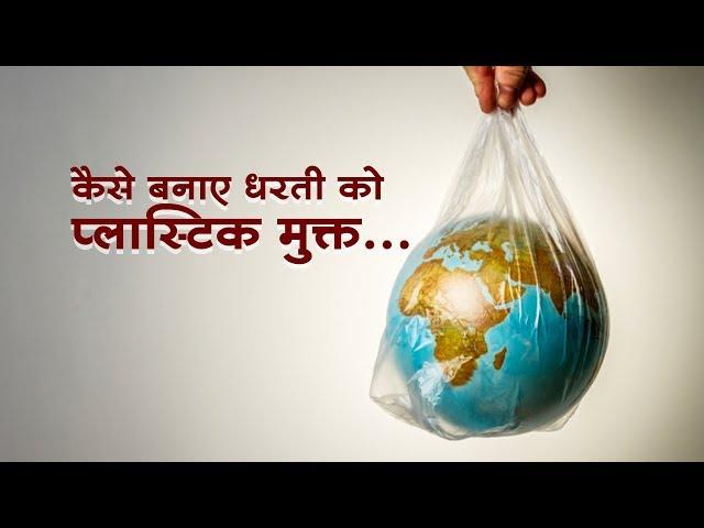 कैसे बनाए धरती को प्लास्टिक मुक्त..