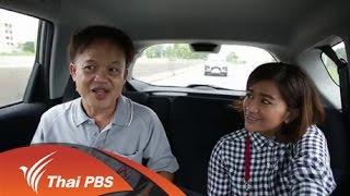 จิ๊กซอว์ประเทศไทย - ผู้สูงวัย ชีวิตอิสระ...มีคุณค่า และพึ่งพาตนเอง