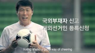 (차범근,차두리편)세계 어느 곳에 있어도 당신은 대한민국 유권자입니다. 영상 캡쳐화면