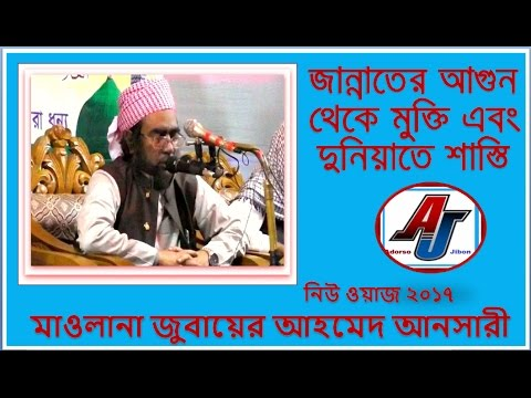 Video Maulana Jubayer Ahmed Ansari জাহান্নামের আগুন থেকে মুক্তি ও দোনিয়াতে শান্তি Bangla New Waz 2017 download in MP3, 3GP, MP4, WEBM, AVI, FLV January 2017