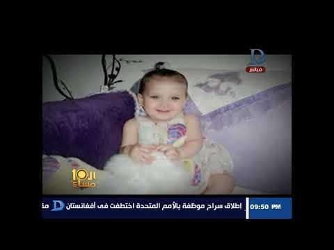 العرب اليوم - شاهد: والدة