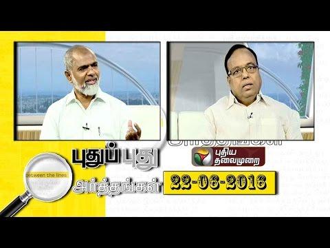 Puthu-Puthu-Arthangal--22-06-2016-Puthiyathalaimurai-TV