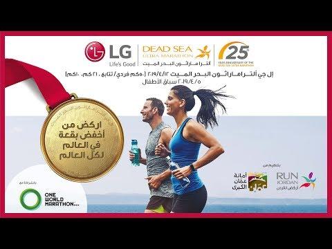 Dead Sea Ultra Marathon