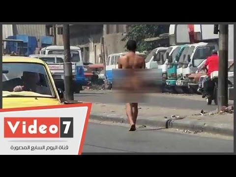 بالفيديو.. شاب بدون ملابس يتجول بالشارع فى نهار رمضان!!