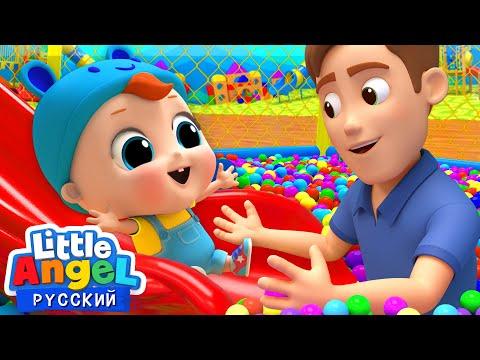 Играем на Детской Площадке | Развивающие Песенки и Игры для Детей | Little Angel Русск… видео