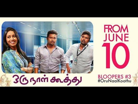 Oru Naal Koothu Bloopers 3 | Dinesh | Mia George | Justin Prabhakaran | Releasing on 10th June