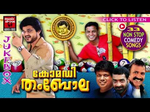 Malayalam Non Stop Comedy Songs | Comedy Thambola | Parody Songs | Nadirsha,Darmajan,Manoj Guinness