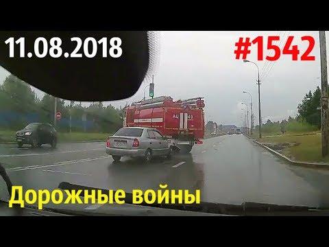 Новая подборка ДТП и аварий за 11.08.2018