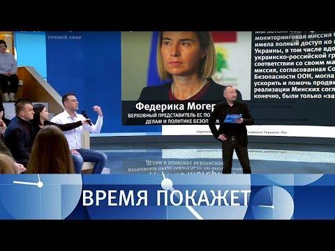 Что ждет Донбасс Время покажет. Выпуск от 12.03.2018