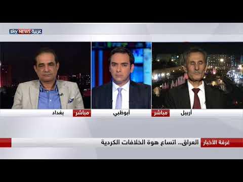 العرب اليوم - شاهد: اتساع هوة الخلافات الكردية في العراق