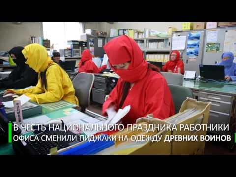 Ниндзя в офисе: японцы сменили костюмы на доспехи (видео)